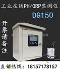 DG150杭州陆恒生物污水废水ORP在线监测仪