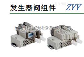 ZYY35LZD-10S1-E15日本SMC真空发生器ZYY35LZD-10S1-E15