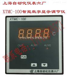 XTMC-100智能数字显示调节仪