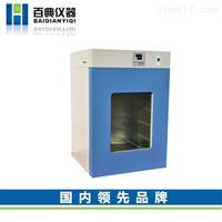 DNP-9270BS隔水式培养箱 温度