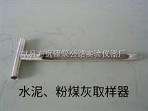 SN-1水泥取样器\水泥取样器\取样器价格厂家