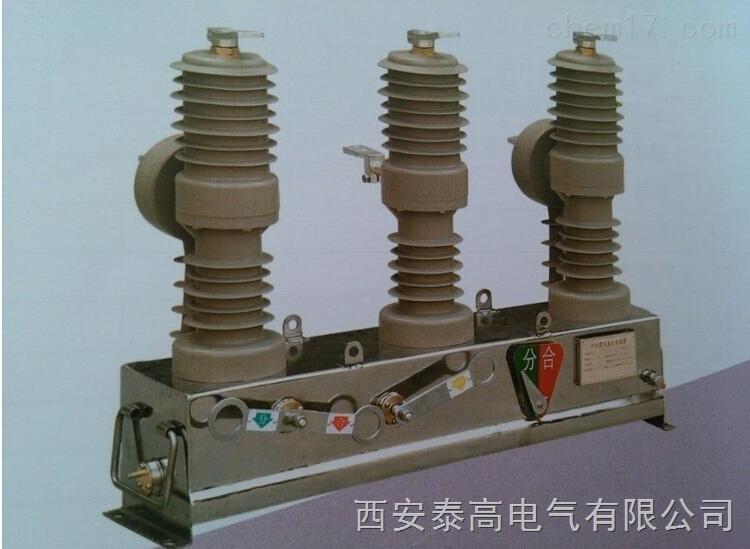 新疆油田户外35kv小型化高压真空断路器设备