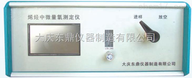 烯烃中微量氧测定仪