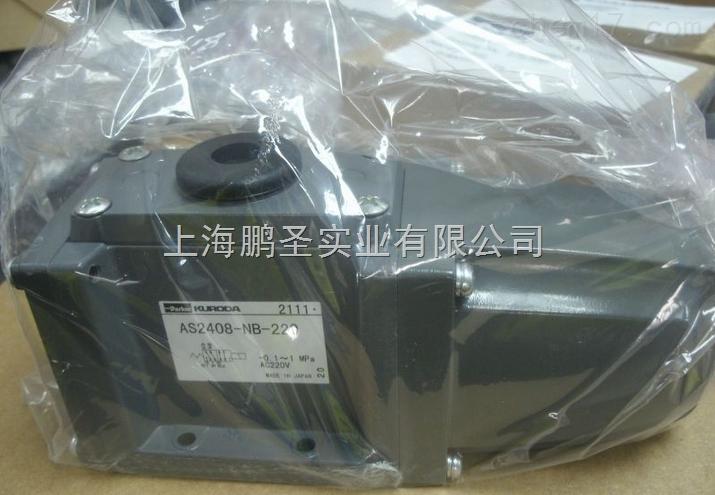 AS2408-NB-220 KURODA电磁阀到货