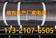 云浮碳纤维布生产厂家,云浮碳纤维生产厂家