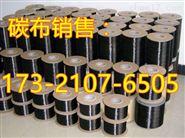 山西碳纤维布生产厂家,山西碳纤维生产厂家