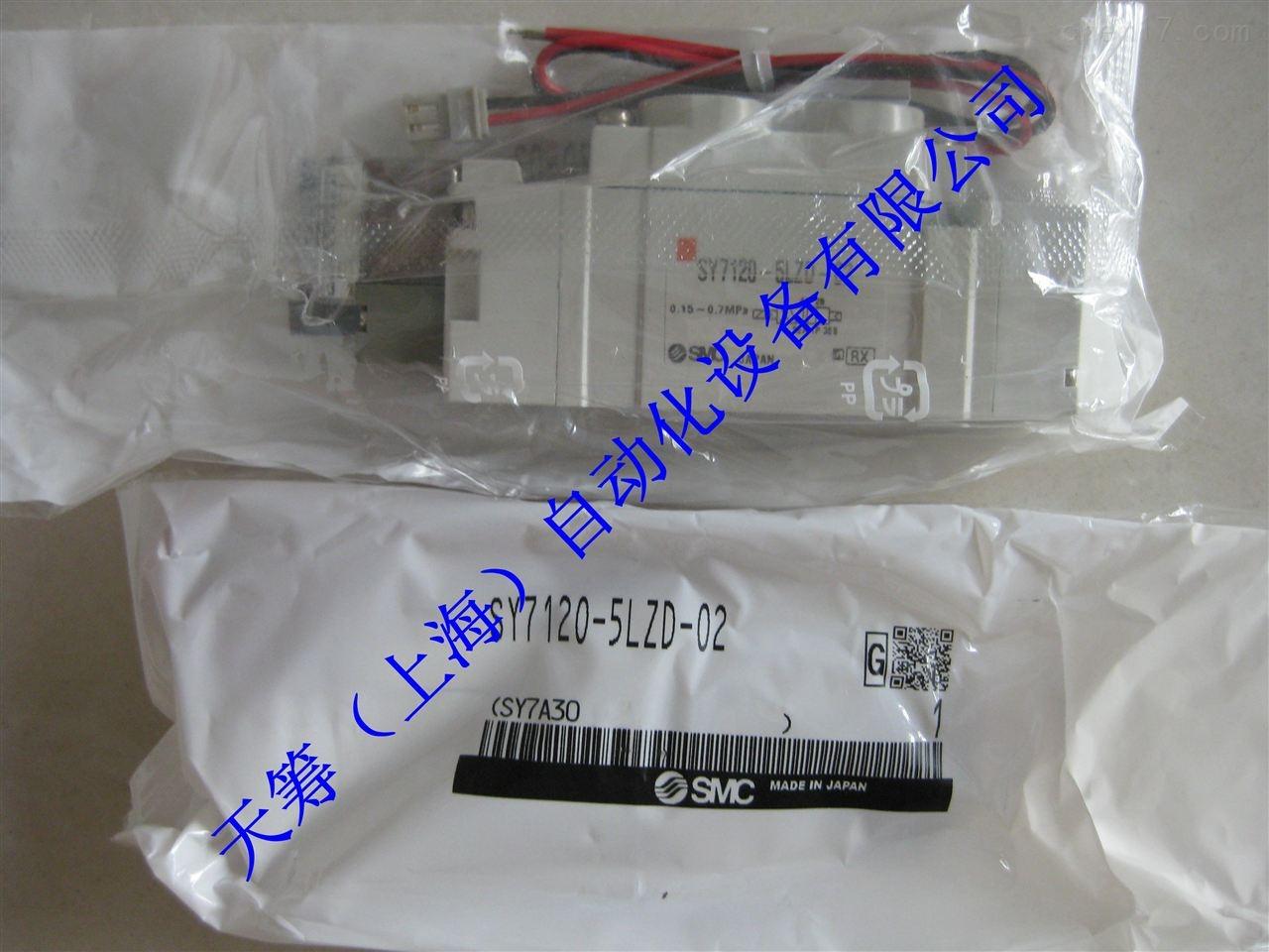 SMC5通电磁阀SY7120-5LZD-02