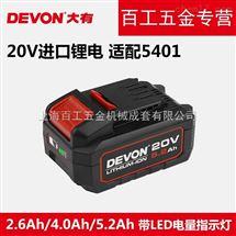 5150-Li-20-40-大有锂电池 大有锂电池充电器