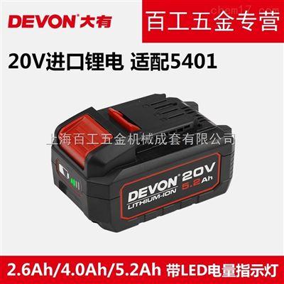 5150-Li-20-40大有锂电池 大有锂电池充电器