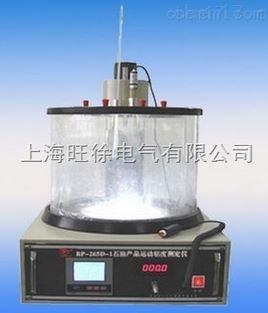 RP-265D-1双缸运动粘度测定仪 石油产品动力粘度测试仪优惠