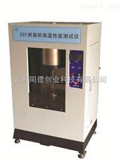 树脂砂高温性能测试仪