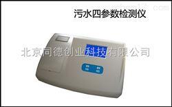 四合一水质检测仪 多参数水质分析仪