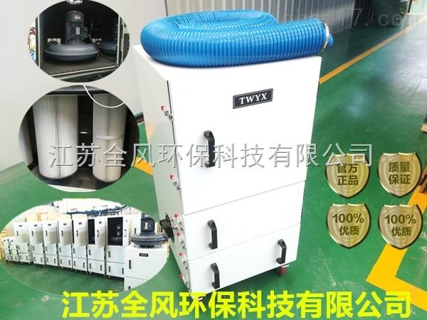 全风-300A环保集尘机