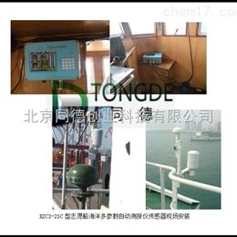 XZC2-2SC船舶气象站 船舶测报仪