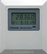 ZDW-Y20WX無線溫濕度變送器