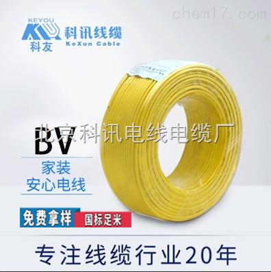 供应ZR-BV2.5塑铜线国标足100米3C认证定制