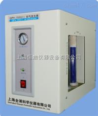 QPA-5000II空气发生器