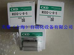 CKD气缸MSDG-L-8-5