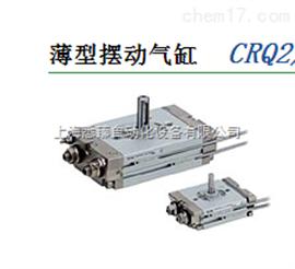 CRQ2BW30-90日本SMC摆动气缸CRQ2BW30-90