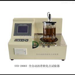 SYD-2806I全自动沥青软化点试验器