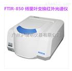 FTIR-850傅里叶变换红外光谱仪