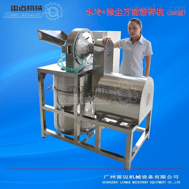 广州哪里有中药打粉机卖?不锈钢水冷除尘粉碎机多少钱?
