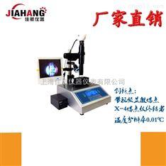 熔点图像分析仪
