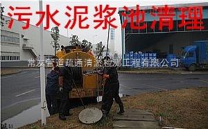 宜兴市清理污水厂泥浆池清淤管道疏通清洗