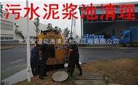 温岭市高压疏通下水道@清洗污水管道检测