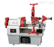 上海旺徐Z1T-R3III高速低耗電動切管套絲機