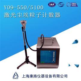 Y09-550大流量激光尘埃粒子计数器