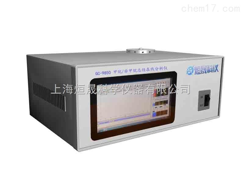 甲烷非甲烷总烃分析仪