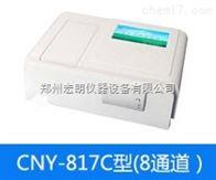 16.24.32通道農藥殘留速測儀CNY-1617C/2417C/3217C