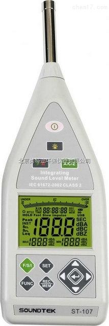 中国台湾泰玛斯ST-105S积分式噪声检测仪厂家直销