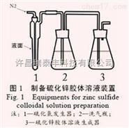 加工定制硫化锌胶体溶液装置 制备硫化锌胶体溶液套装