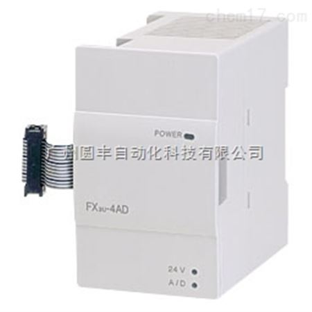fx3u-4ad 三菱plc fx3u-4ad模块量输入模块