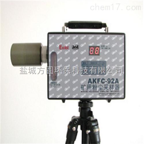 AKFC-92A防爆型粉尘采样器(SP00004592)