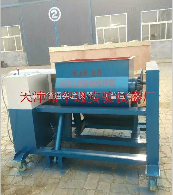 天津新标准砼双卧轴搅拌机价格