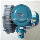 EX-G-3上海防爆旋涡鼓风机-2.2KW防爆风机