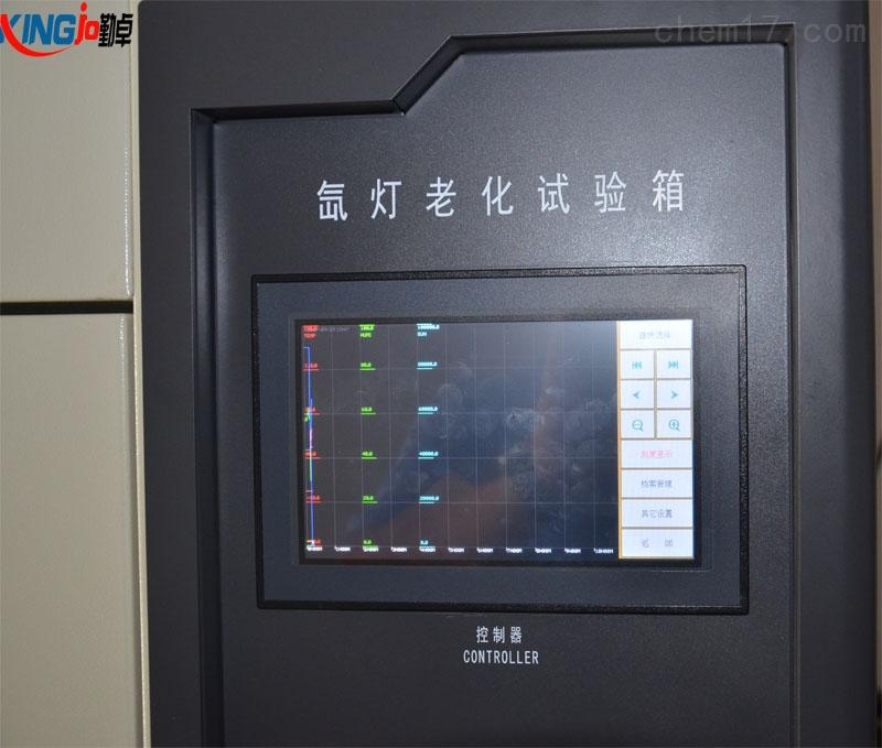 氙灯耐候测试仪厂家小型氙灯试验箱