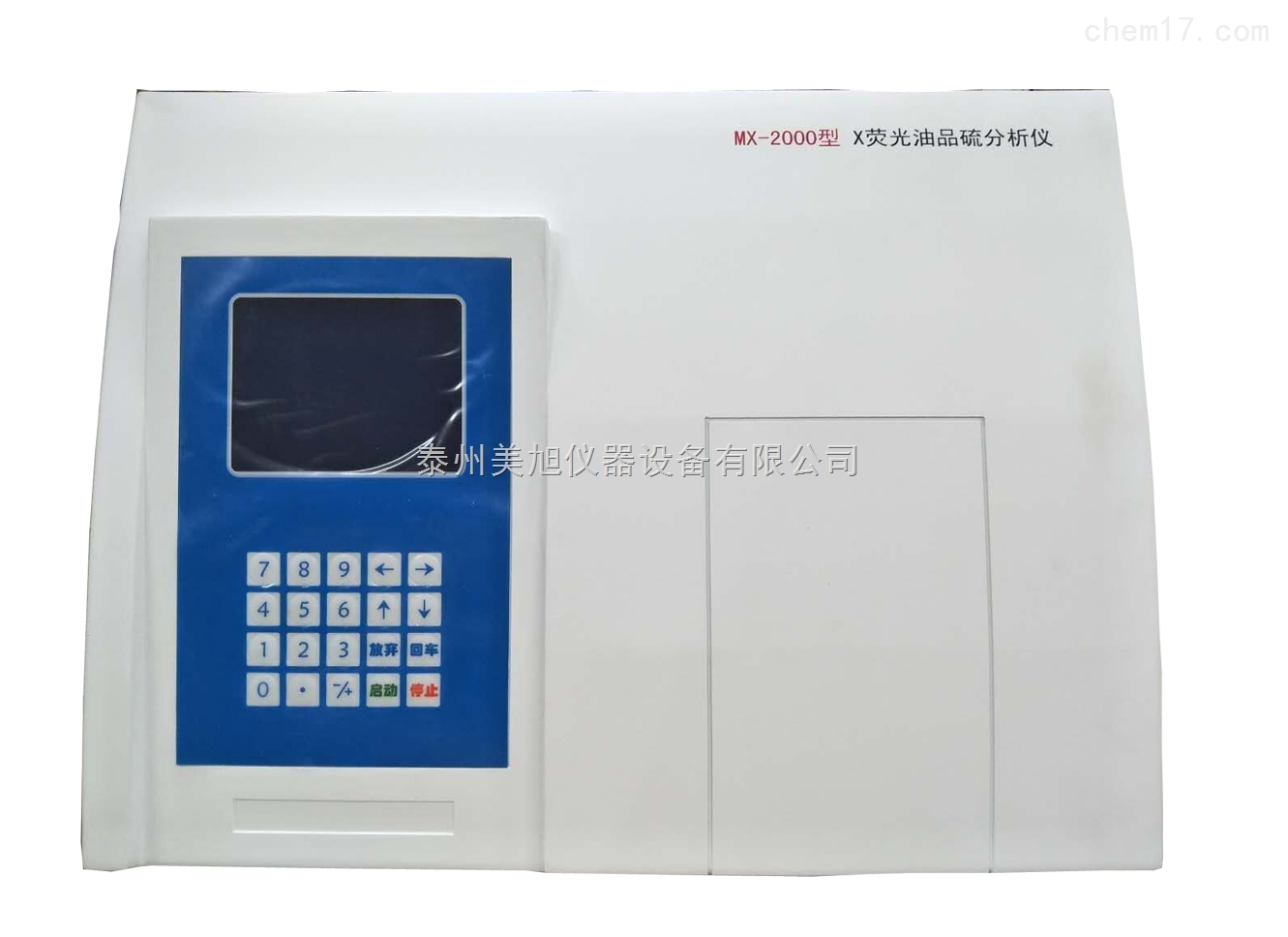 X荧光油品硫分析仪 X荧光定硫仪 X荧光硫