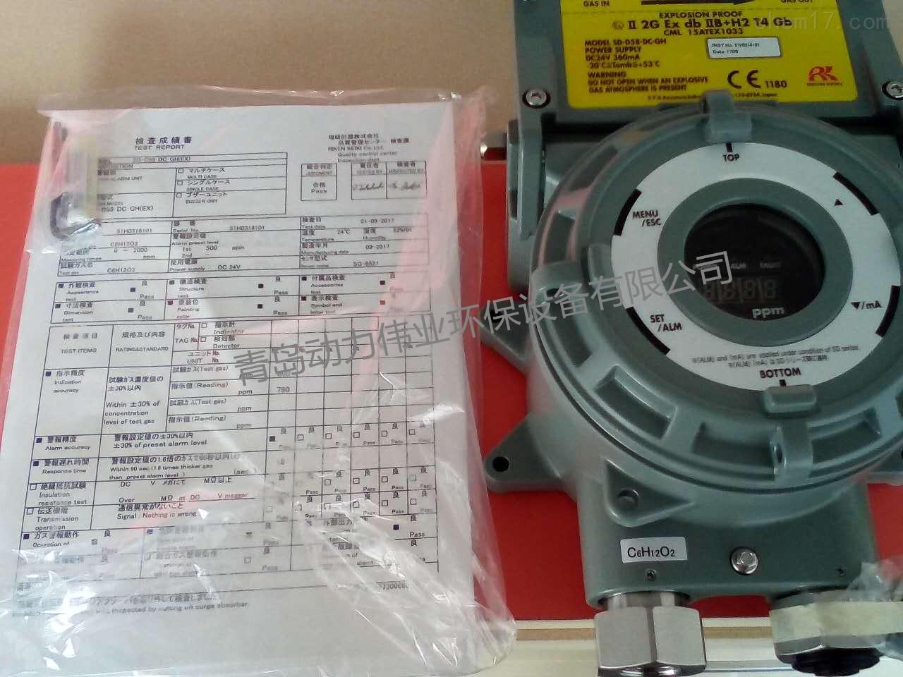 环保工程常用日本理研计器泵吸式气体检测仪器SD-D58DC-GH VOC气体