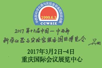 2017第十六届中西部(重庆)科学仪器及实验室装备国际博览会
