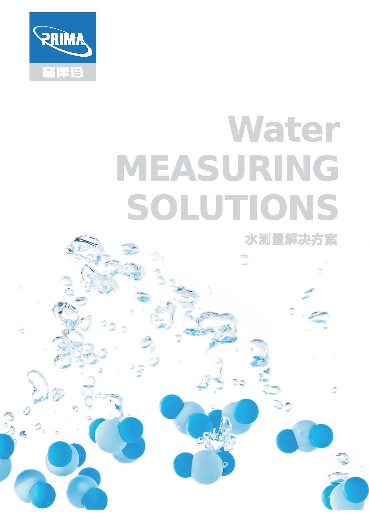 2016英国PRIMA水质仪器综合目录