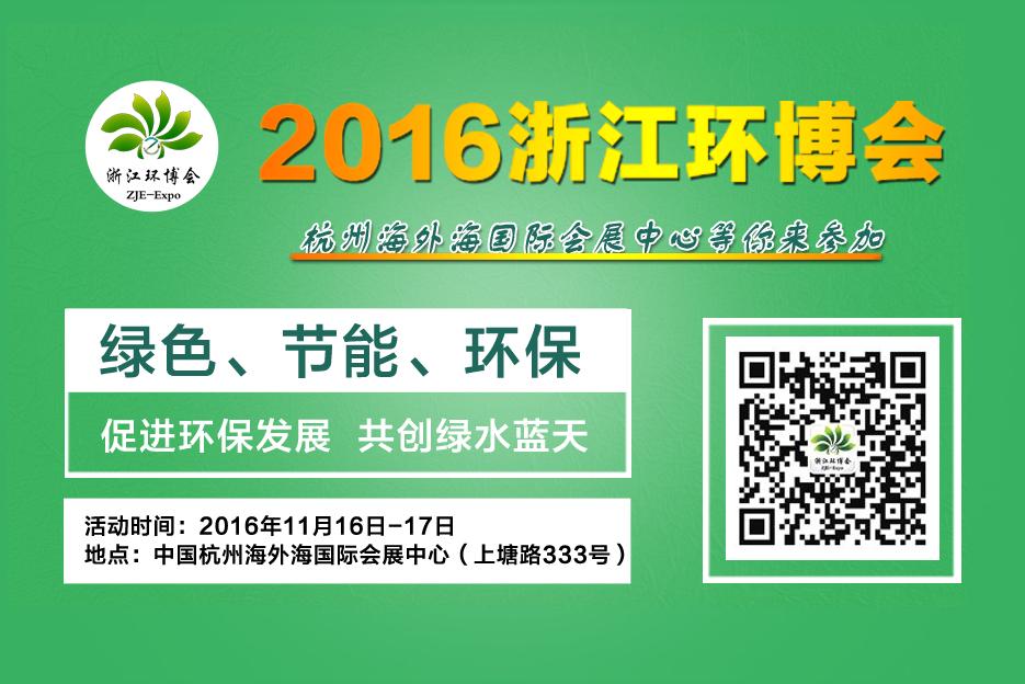 2016浙江环博会