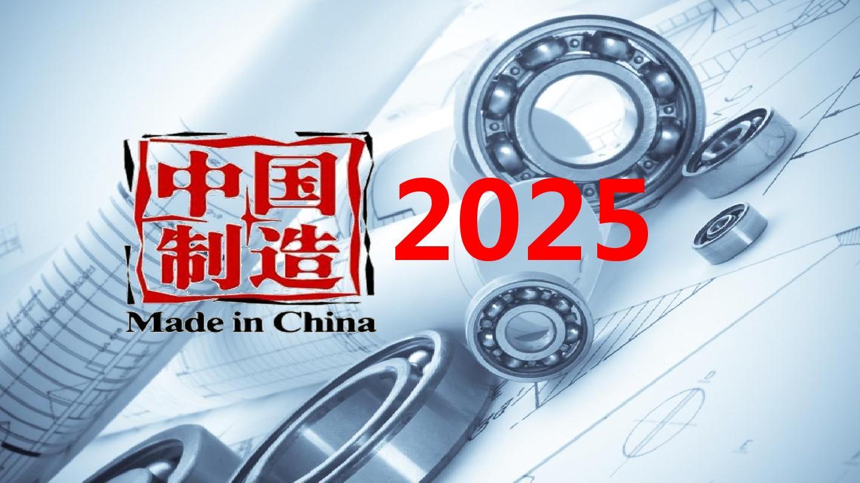 中国制造2025重点项目指南发布 检测仪器行业将受益