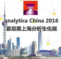 Analytica China 2016高端访谈