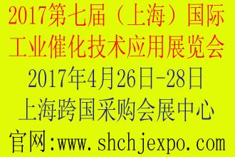 2017第七届中国(上海)国际工业催化技术及应用展览会