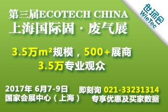 第三届ECOTECHCHINA上海国际固·废气展