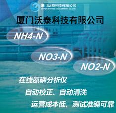 厦门沃泰科技:水质监测仪器专家
